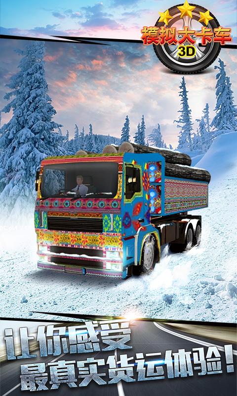 模拟大卡车3D软件截图0