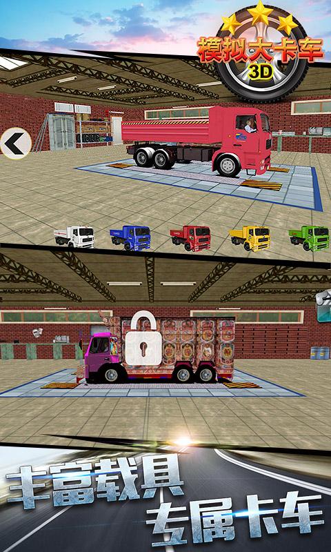 模拟大卡车3D软件截图1