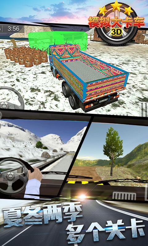 模拟大卡车3D软件截图2