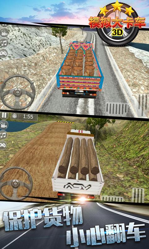 模拟大卡车3D软件截图4