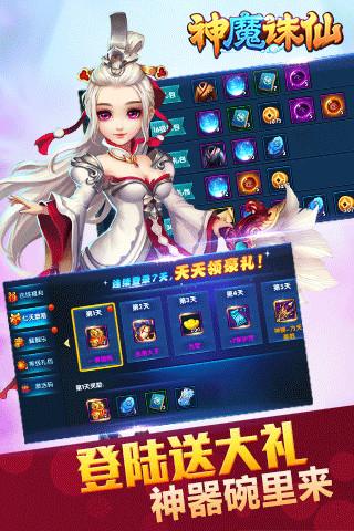 神魔修仙软件截图3
