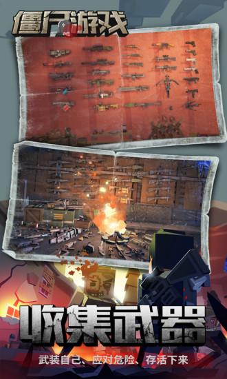 僵尸游戏软件截图4