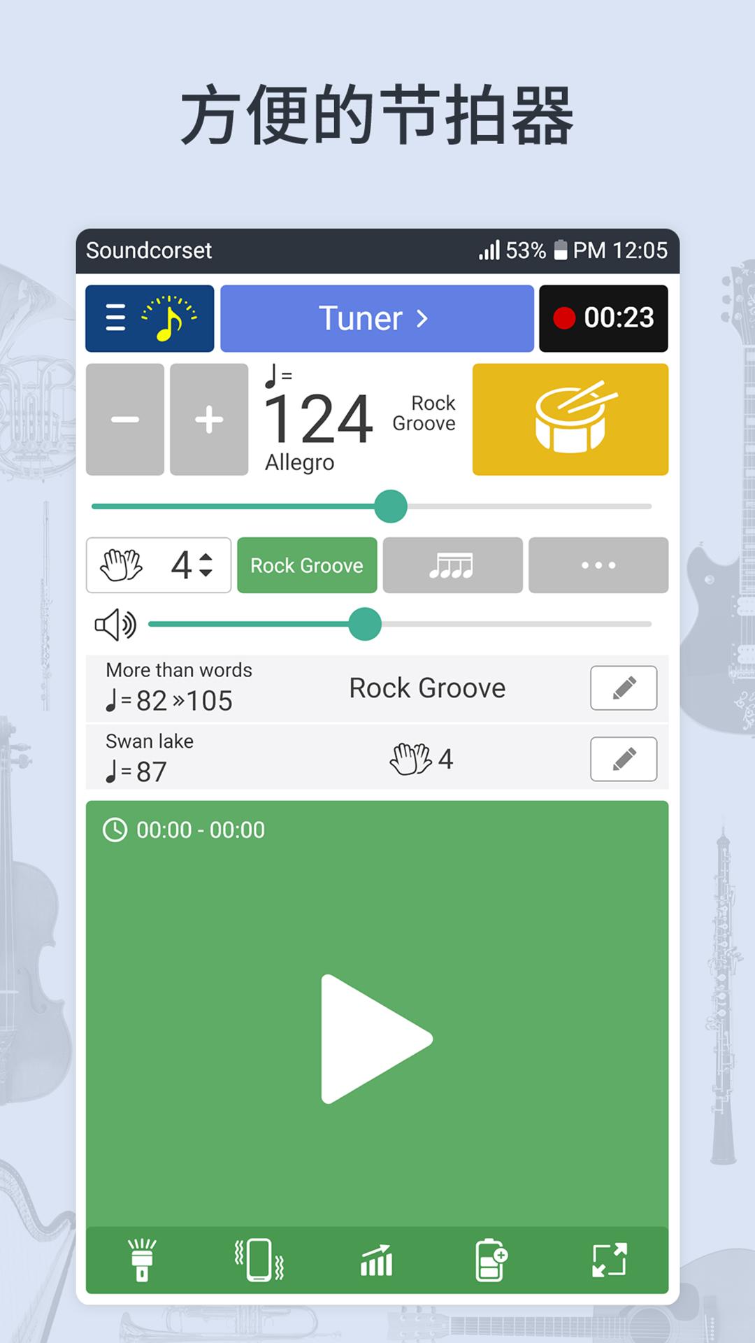 调音器和节拍器软件截图0