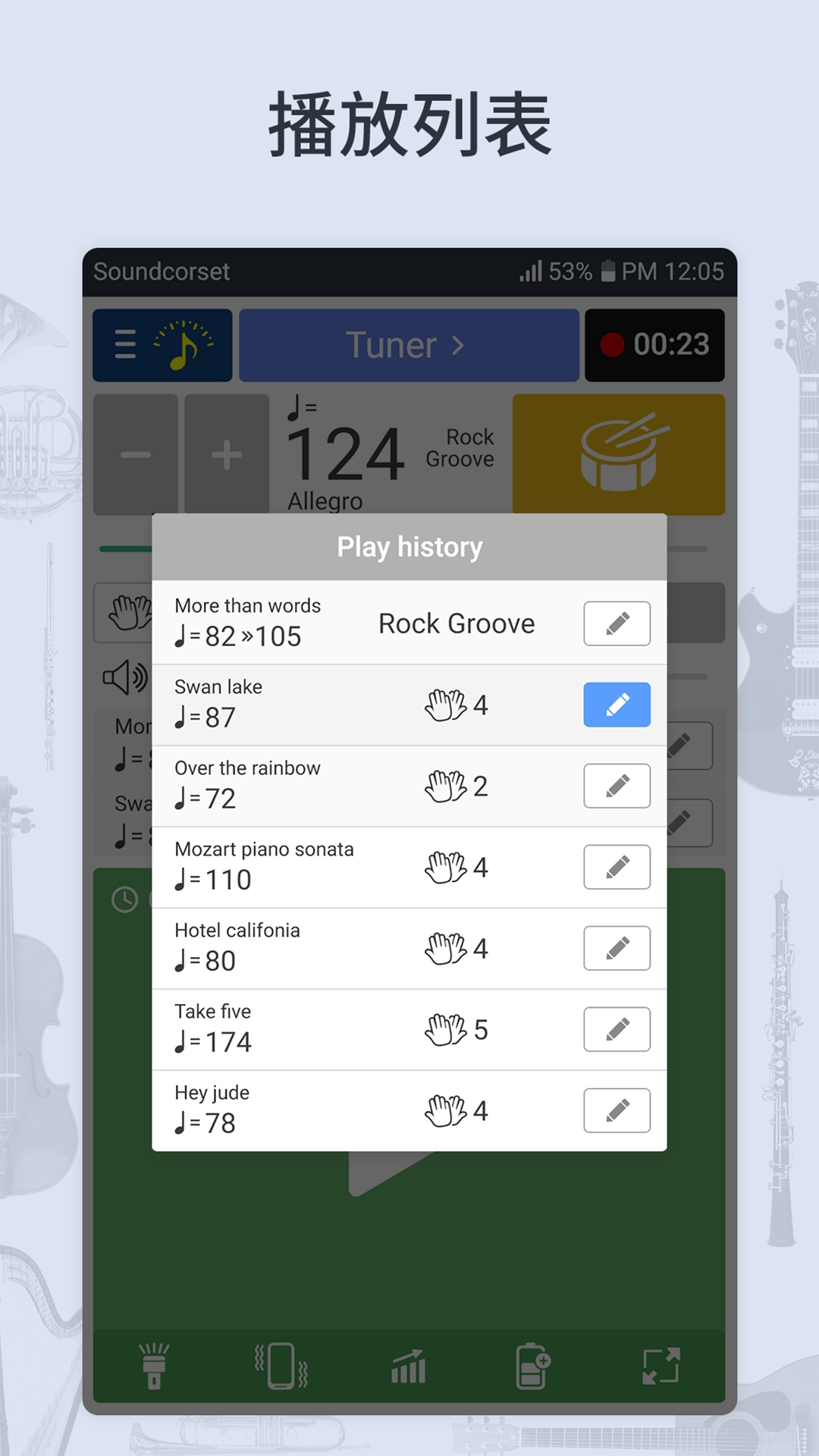 调音器和节拍器软件截图3