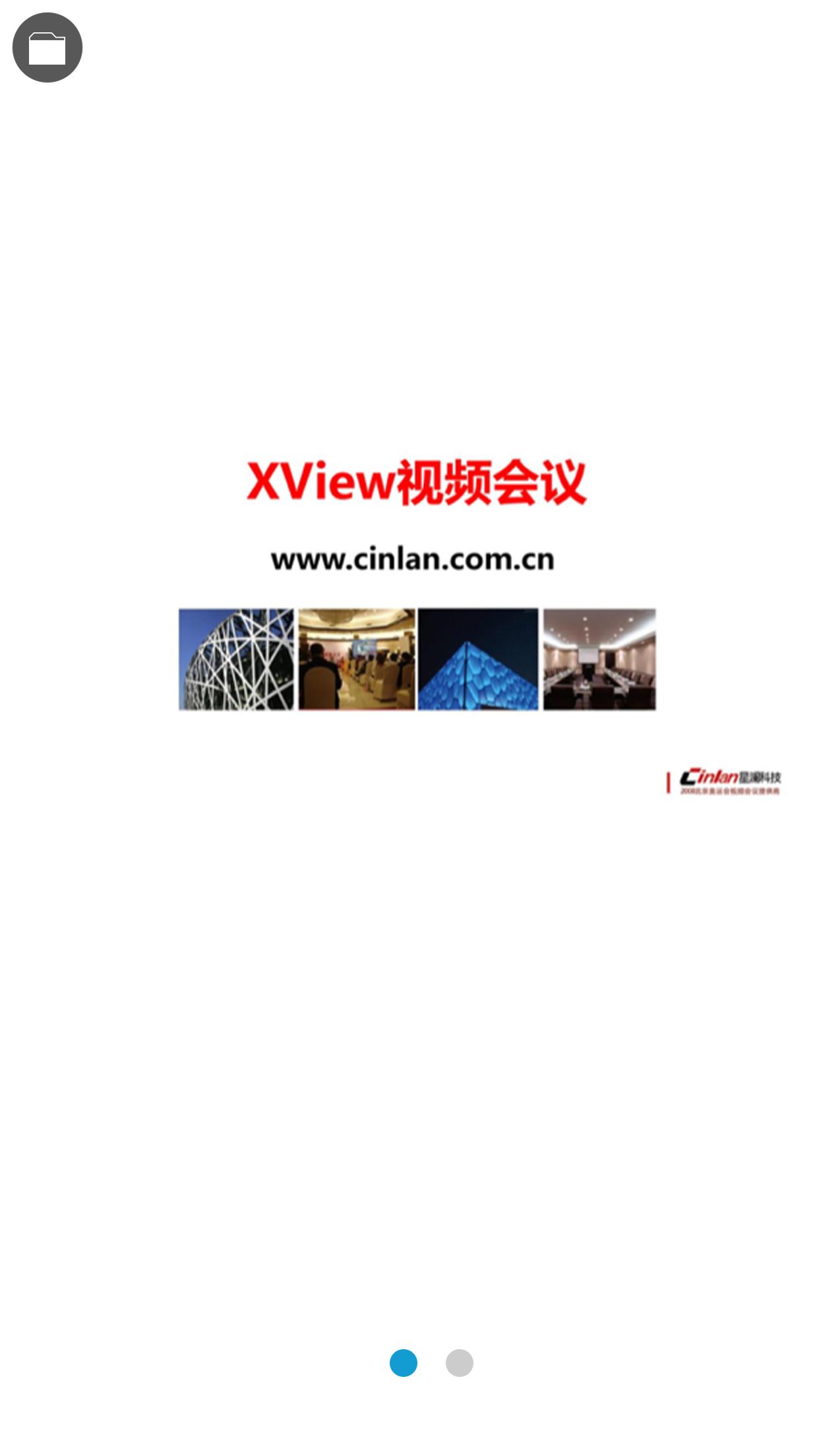 XView视频会议软件截图4