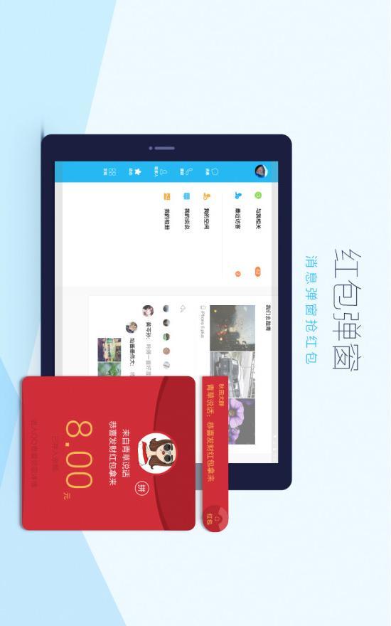 QQ HD软件截图2