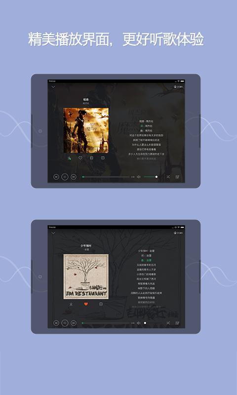 QQ音乐HD软件截图4