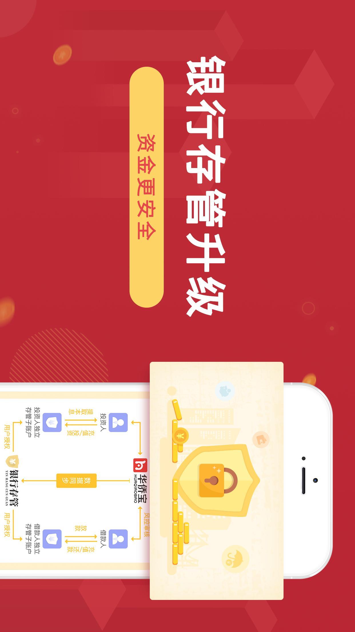 华侨宝软件截图1