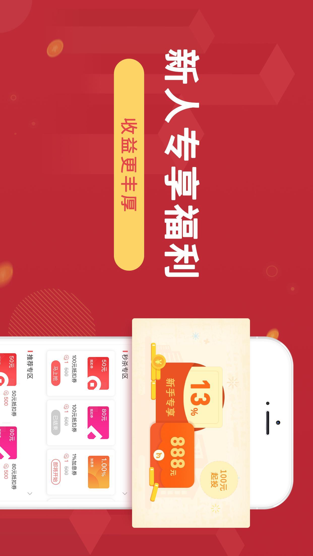 华侨宝软件截图2