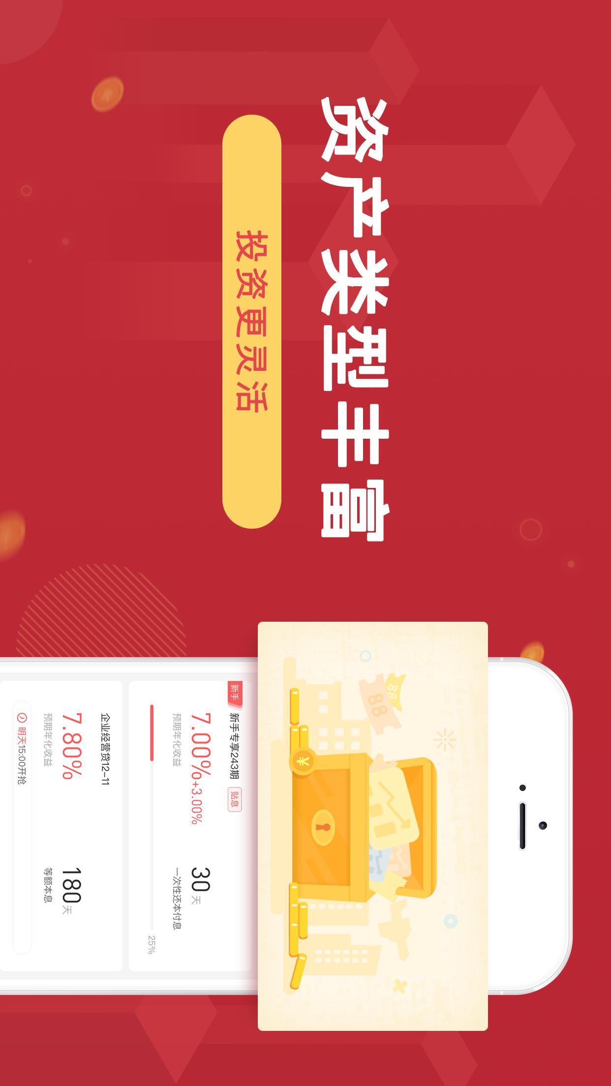 华侨宝软件截图3