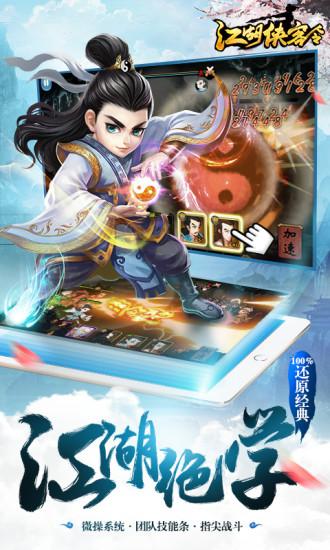 江湖侠客令HD软件截图1