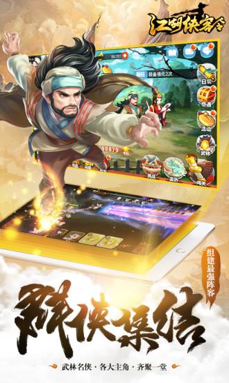 江湖侠客令HD软件截图2