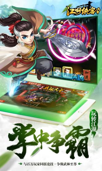 江湖侠客令HD软件截图3