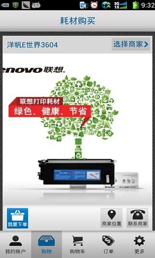 打印工场软件截图3