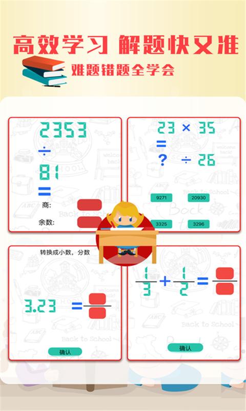 作业互动组软件截图2