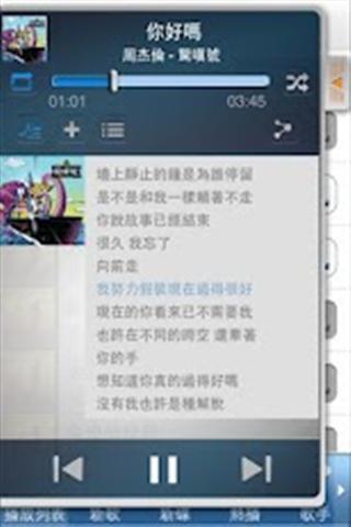 香港宽频软件截图2