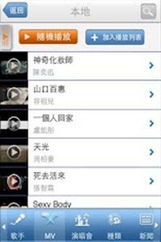 香港宽频软件截图1