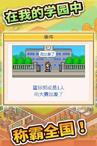 口袋学院物语2(测试版)软件截图3