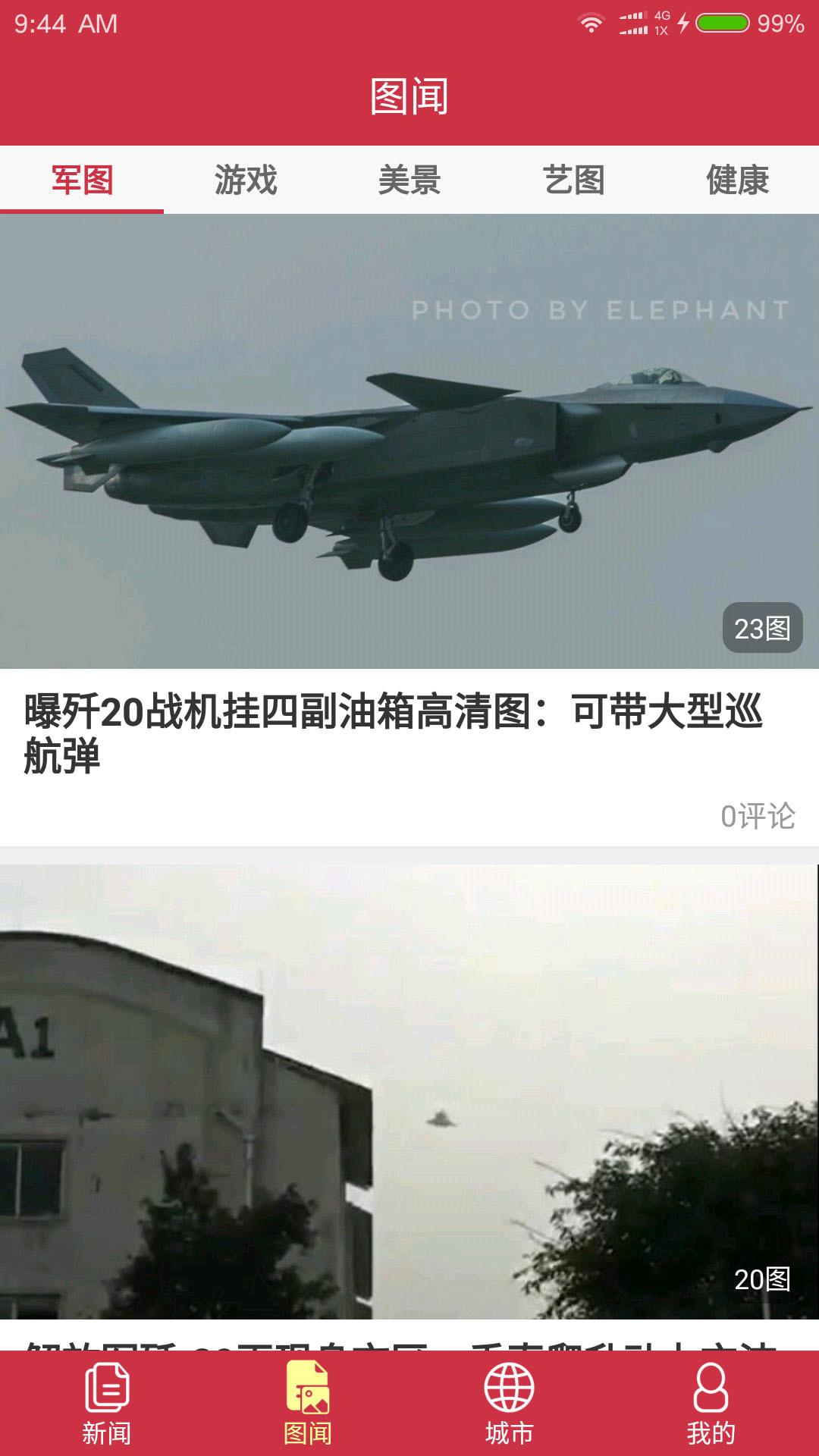 中华新闻软件截图2