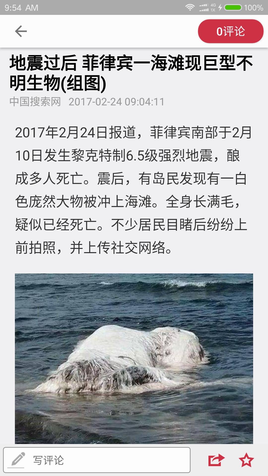 中华新闻软件截图3