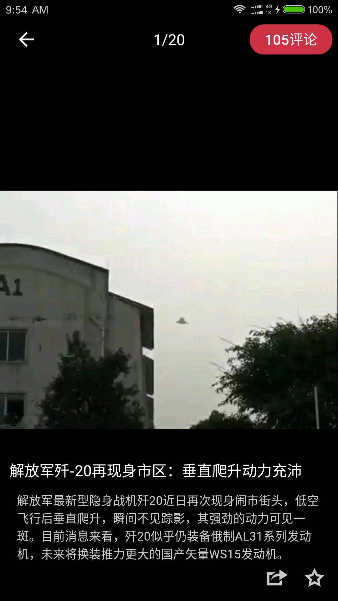 中华新闻软件截图4