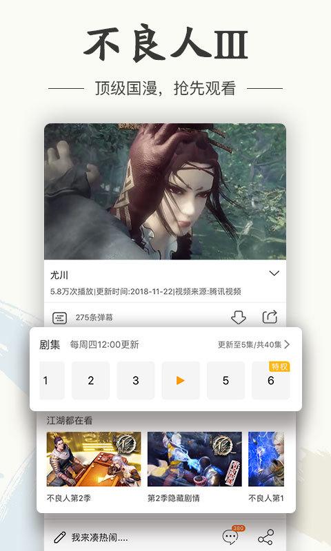 画江湖软件截图1
