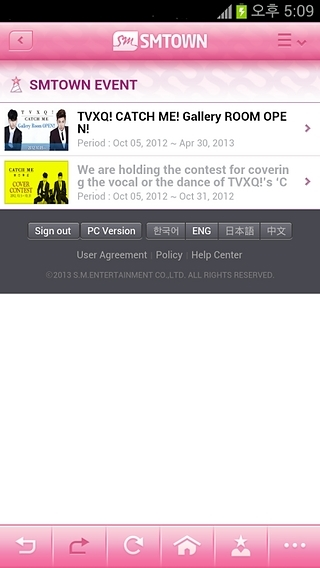 SMTOWN OFFICIAL APPLICATION软件截图2