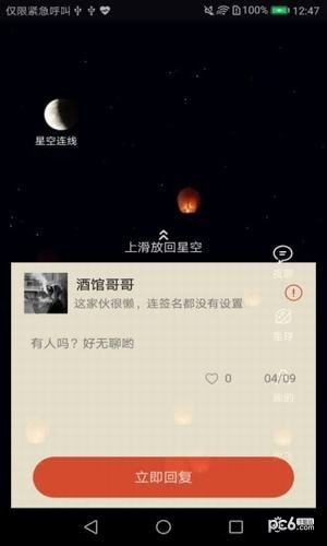 星空夜聊app软件截图0