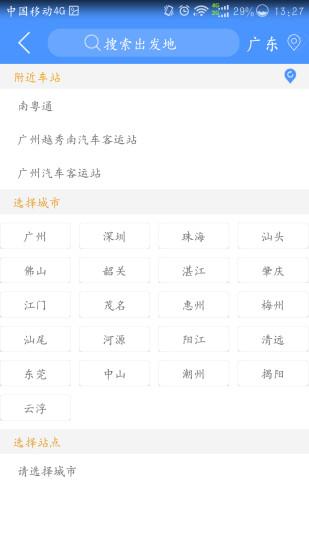 广东联网售票软件截图0