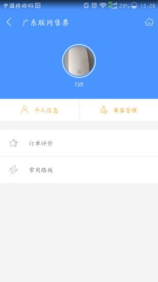 广东联网售票软件截图1