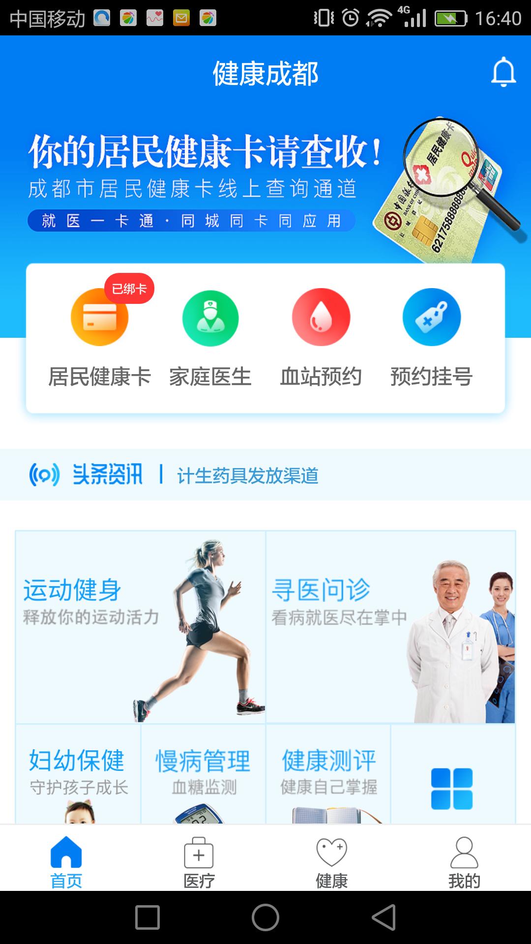 健康成都平台软件截图0