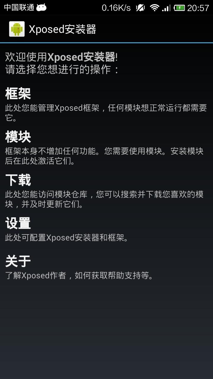 Xposed框架软件截图2
