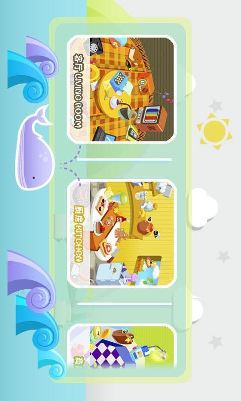 儿童拖拖乐游戏2软件截图1