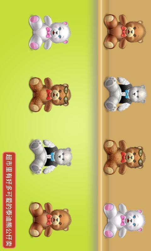 儿童拖拖乐游戏2软件截图3