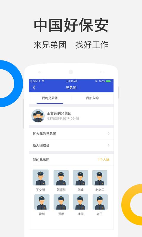 中国好保安软件截图1