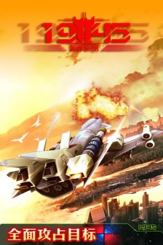 轰炸东京1945软件截图1
