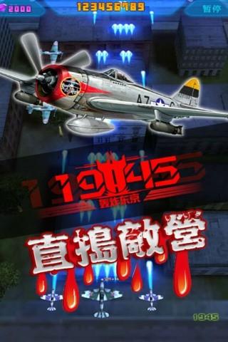 轰炸东京1945软件截图2