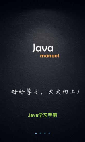 Java学习手册软件截图0