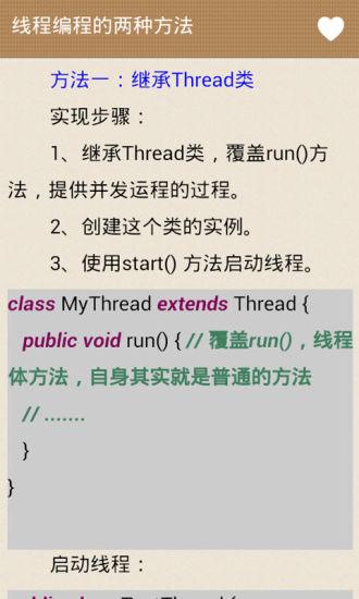 Java学习手册软件截图3