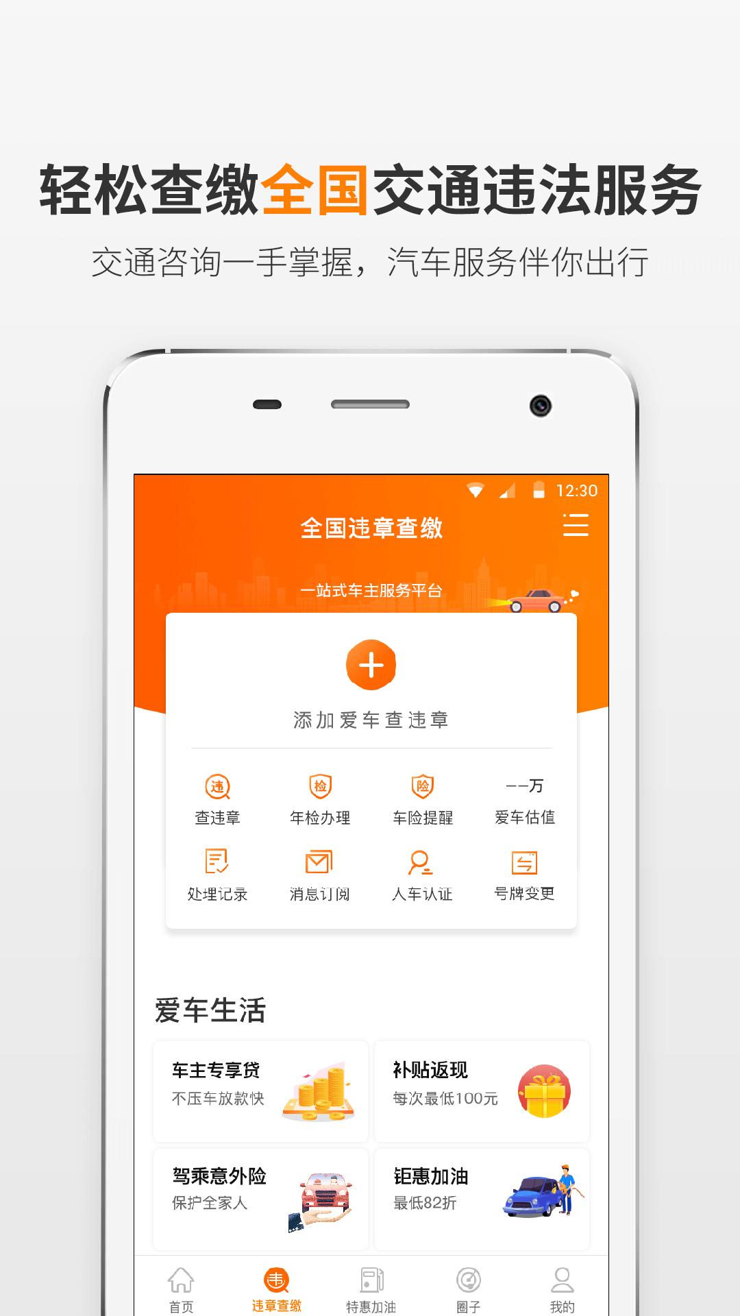 熊猫驾信软件截图0