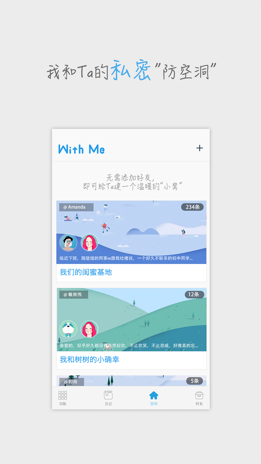 WithMe日记本软件截图4