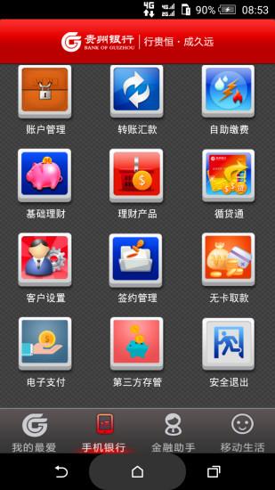 贵州银行软件截图1