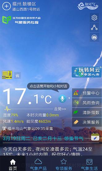 知天气-福建软件截图0