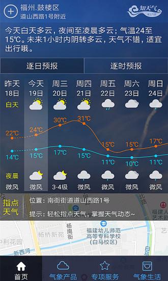 知天气-福建软件截图1