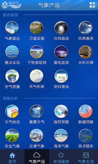 知天气-福建软件截图3