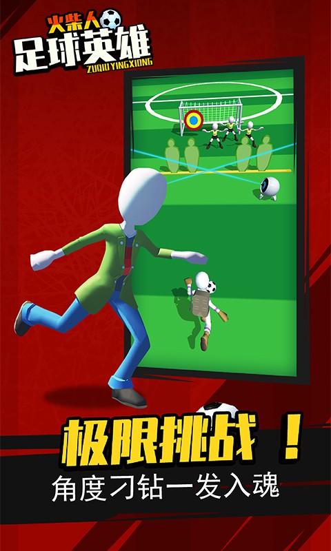 火柴人足球英雄软件截图1