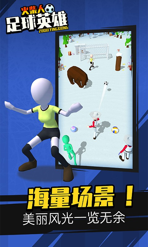 火柴人足球英雄软件截图3