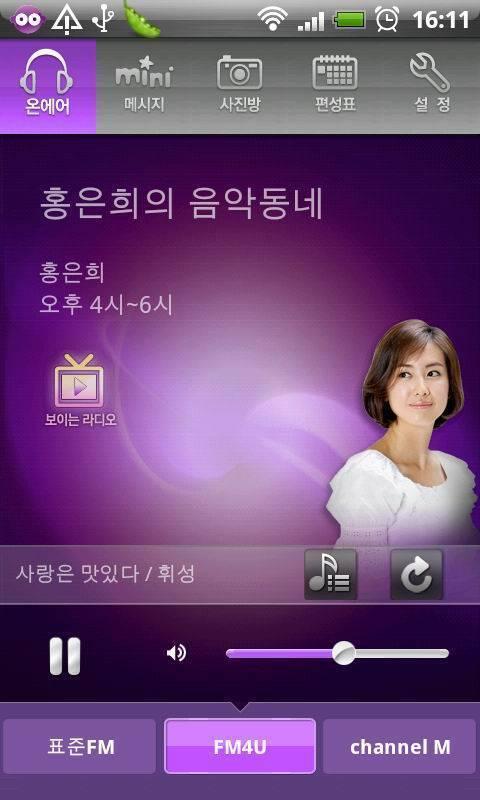 MBC广播软件截图1