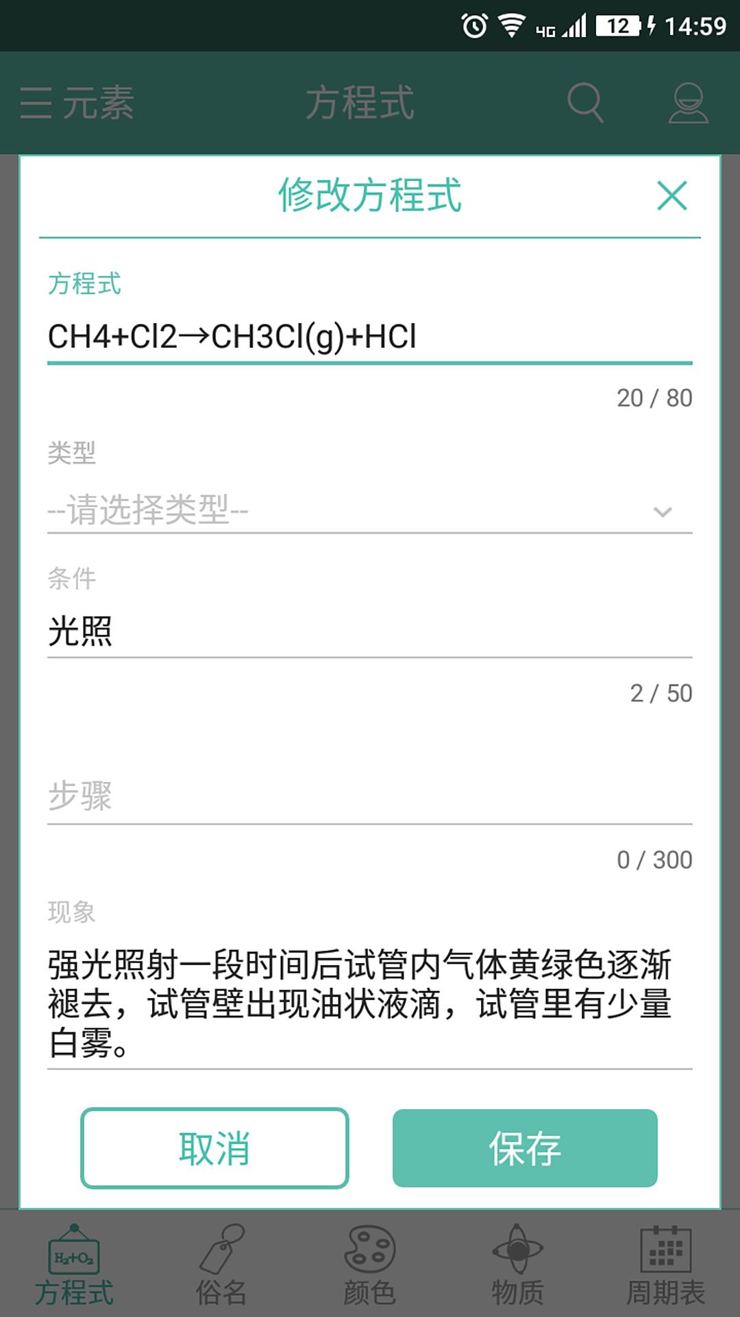 化学方程式软件截图2
