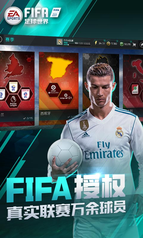 FIFA足球世界软件截图0